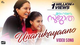 Udaharanam Sujatha | Unarukayaano Song Video | Manju Warrier | Sayanora Philip | Gopi Sundar | HD