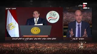 """كل يوم - عمرو اديب: هل سيقوم الرئيس السيسي بإعلان ترشحة بعد انتهاء مؤتمر """" حكاية وطن """" ؟"""