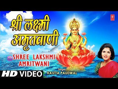 Xxx Mp4 Shree Lakshmi Amritwani Laxmi Amritwani By Kavita Paudwal I Sampoorna Mahalakshmi Poojan 3gp Sex