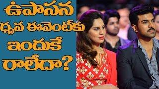 REASON Why Ram Charan Wife Upasana DID NOT Attend Dhruva PRE- Release Function | Rakul Preet