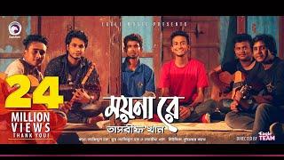 Kureghor Band | Moyna Re | ময়না রে | Tasrif Khan | Bengali Song | 2018