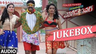 Police Power Jukebox | Siva Jonnalagadda, Nandini Kapoor | Police Power Songs | Telugu Songs 2017