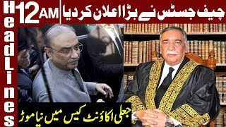 Fake Account Case -Big Announcement of Chief Justice | Headlines 12 AM | 19 June 2019 | Express News