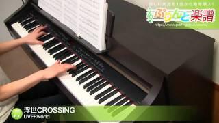 浮世CROSSING / UVERworld : ピアノ(ソロ) / 中級