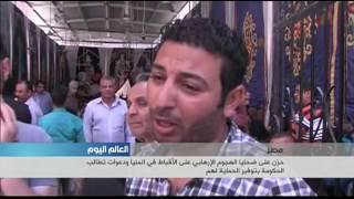 حزن على ضحايا الهجوم الإرهابي على الأقباط في المنيا ودعوات تطالب الحكومة بتوفير الحماية لهم