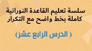 الدرس الرابع عشر القاعدة النورانية نور محمد حقاني كلمات واضحة