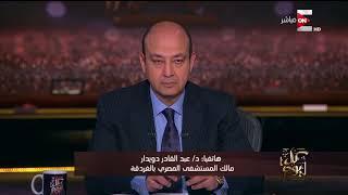 كل يوم - عمرو أديب - الثلاثاء 20  فبراير 2018 - الجزء الثاني