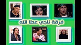 """أقوى إفيهات نجوم مسلسل """" فرقة ناجي عطا الله """" .... هتموت من الضحك 😂😂 #best_of comedy"""
