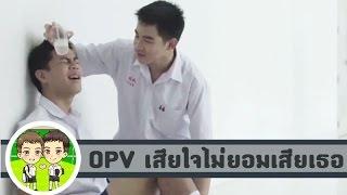 OPV เจมส์ for โอม (James for Ohm) - เสียใจไม่ยอมเสียเธอ Won't give up on you