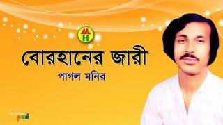 Pagol Monir - Borhaner Jari   বোরহানের জারী   Bangla Jari Gaan   Music Heaven