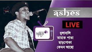 Ashes Live || Dhulabali | Tamak Pata | Charpoka | Ayna | Kemon Acho | NITER Freshers 2016
