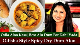 Aloo Dum | Indian Potato Curry Recipe | Oriya aloo dum Recipe | Dum Aloo recipe