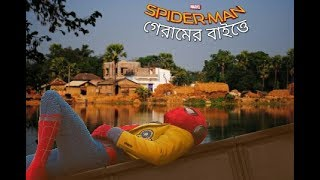 Spider man home coming new bangla funny dubbing