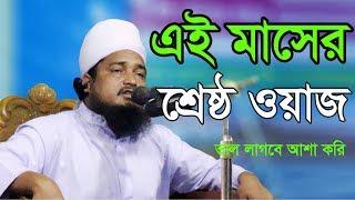 Bangla Waz 2017 Maulana Farhad Uddin Ayubi New Bangla Waz 2017