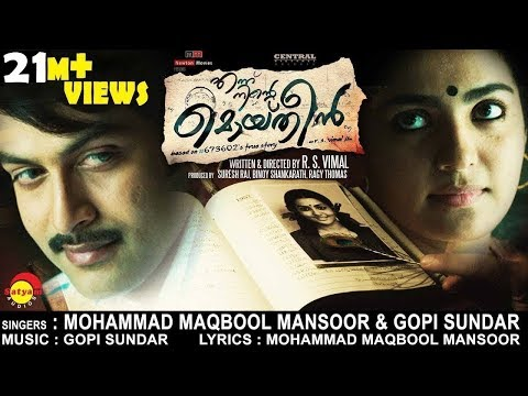 Mukkathe Penne | Official Video Song HD | Ennu Ninte Moideen | Prithviraj | Parvathi