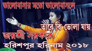 Bhalobasar Moto Bhalobasle Tare Ki Go Vola Jai  Best Video Vong