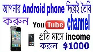 How to create a youtube channel on android easily bangla tutorial