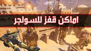 اوفر واتش : قفزة السولجر بالصاروخ  ماب مصر (  temple of anubis )