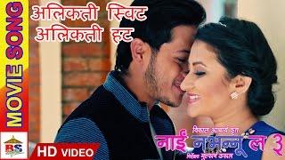 Alikati Sweet Alikati Hot || अलिकती स्विट अलिकती हट || Nai Nabhannu La 3