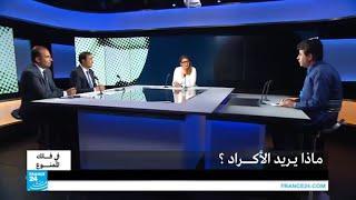 الأكراد: من هم وماذا يريدون؟