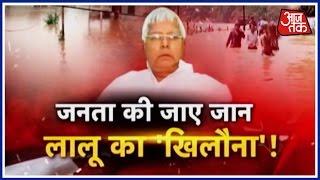 Halla Bol: Lalu Makes Mockery Of Flood-ravaged Bihar