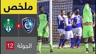 ملخص مباراة الهلال والاهلي ضمن الجولة 12 من الدوري السعودي للمحترفين