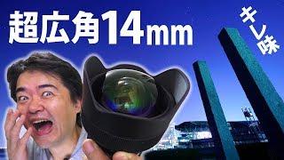 このキレ味!シグマ超広角レンズ SIGMA 14mm F1.8 DG HSM | Art 星景写真ならマストバイかも