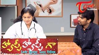 Happy Happy Ga || Lady Doctor Lazy Fellow || Telugu Comedy Skits