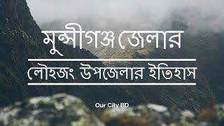 মুন্সীগঞ্জ জেলার লৌহজং উপজেলার ইতিহাস।। History of Lauhajong Upazila of Munshiganj District