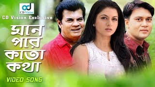 Mone Pore Koto Kotha | HD Movie Song | Shakil Khan & Vagoshri | CD Vision