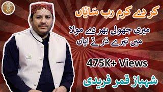 Kar De Karam Rab Saiyan by Shahbaz Qamar Fareedi