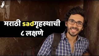 8 signs of being a Pushover | Marathi Sad Gruhsta | Gachchi | Abhay Mahajan, Priya Bapat