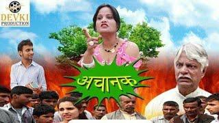 ACHANAK (अचानक) | Indian Dehati short film | Dehati Movie | Dehati Haryanvi Film | Dehati Film