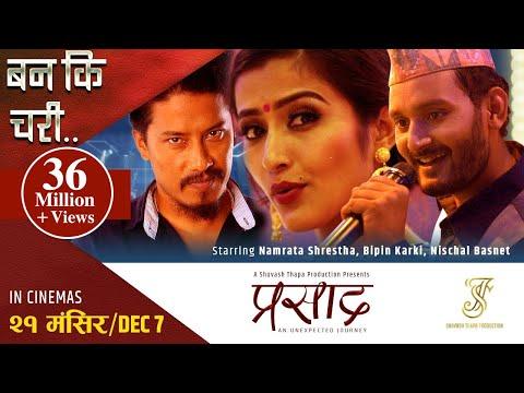 Xxx Mp4 Banki Chari Quot Prasad Quot Movie Song Nischal Basnet Bipin Karki Anju Panta Rupak Dotel 3gp Sex