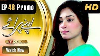 Drama | Apnay Paraye - Episode 48 Promo | Express Entertainment Dramas | Hiba Ali, Babar Khan