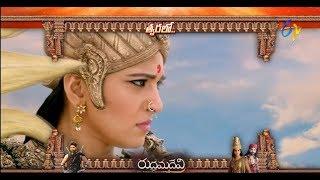 Rudramadevi | Telugu Movie | ETV Telugu | Coming Soon | Promo