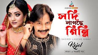 Kajol - Shordi Lagche Ginni | Bangla New Song | Sangeeta