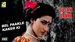 Bel Paakle Kaker Ki   Sujan Sakhi   Bengali Movie   Funny Video Song   Rituparna, Abhishek