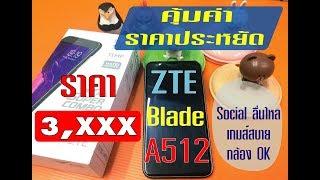 รีวิว AIS ZTE BLADE A512 สเปค ราคา ใช้งาน ฟังเพลง เล่นเกม ถ่ายรูป ดีไหม มาดูกันเลย | iCareUPhone