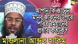 Bangla waz Ramadan karim-Mowlana Abdul Hakim রমযান আসে আর যায় কিন্তু আমাদেরকে কি দিয়ে যায়?
