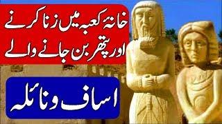 History of Isaf & Naila. Urdu & Hindi