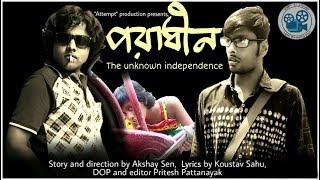 পরাধীন - PORADHIN   The Unknown Independence   Full movie   Team Prochesta