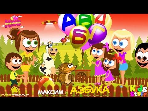 Xxx Mp4 Maxim I Azbuka Maxim Learns Serbian ABC 2014 3gp Sex
