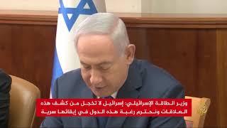 إسرائيل تكشف علاقاتها بدول عربية بينها السعودية