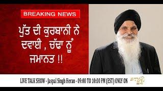 ਪੁੱਤ ਦੀ ਕੁਰਬਾਨੀ ਨੇ ਦਵਾਈ,ਚੱਢਾ ਨੂੰ ਜਮਾਨਤ !! Jaspal Singh Heran   Talk Show   PTN24 News Channel