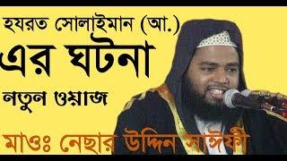 New Bangla waz হযরত ছোলায়মান (আঃ) এর ঘটনা- M. Nesar uddin saify Mathbaria
