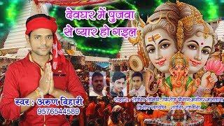 2018 New Bhojpuri Savan Song || देवघर में पुजवा से प्यार हो गईल || Arun Bihari