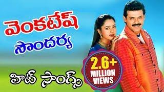 Venkatesh And Soundarya Hit Songs - Telugu All Time Hit Songs - 2016
