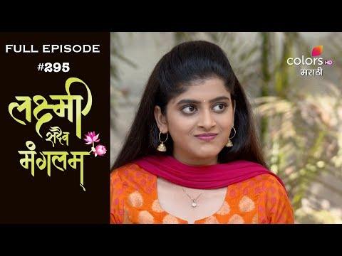 Laxmi Sadaiv Mangalam(Marathi) - 12th April 2019 - लक्ष्मी सदैव मंगलम् - Full Episode