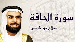 القرآن الكريم بصوت الشيخ صلاح بوخاطر لسورة الحاقة